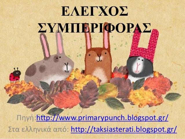 ΕΛΕΓΧΟ ΥΜΠΕΡΙΦΟΡΑ  Πηγή:http://www.primarypunch.blogspot.gr/ Στα ελληνικά από: http://taksiasterati.blogspot.gr/
