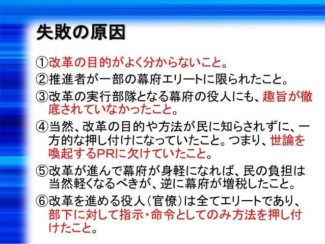 【研修資料】上杉鷹山の経営学