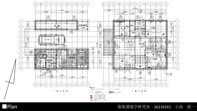 建築環境設計特論 ■Plan  radianceを用いた光環境のシミュレーション 建築環境学研究室 26133261 小島 俊一