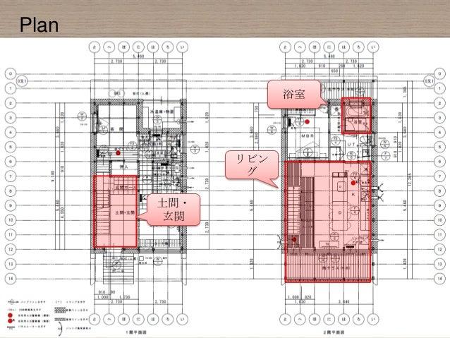 Plan  浴室  リビン グ 土間・ 玄関