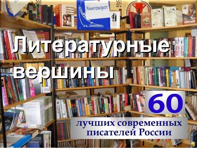 Литературные вершины  60  лучших современных писателей России