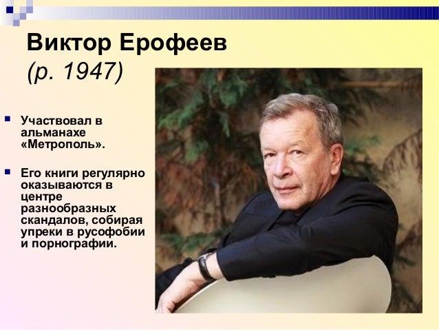 хороший сталин ерофеев читать