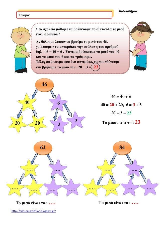 Νικάκη Θάλεια  Όνομα:  Στο σχολείο μάθαμε να βρίσκουμε πολύ εύκολα το μισό ενός αριθμού ! Αν θέλουμε λοιπόν να βρούμε το μ...