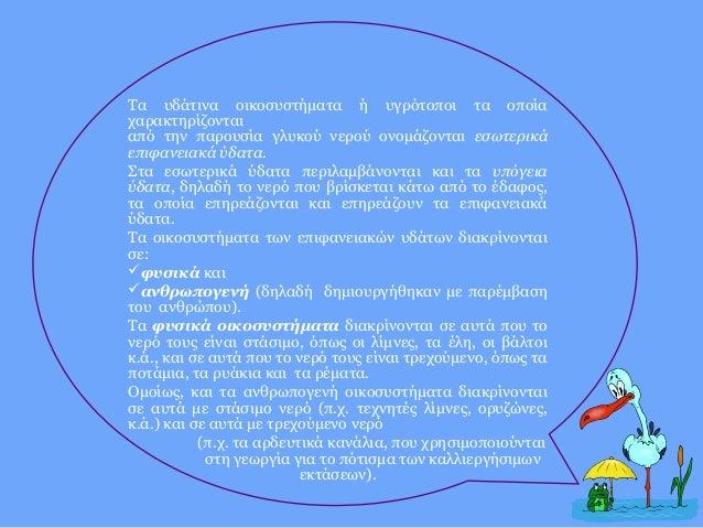 φυσικα οικοσυστηματα υγροτοποι Slide 2
