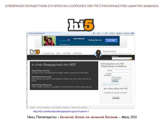ιστότοπος γνωριμιών για την 6ο δημοτικού