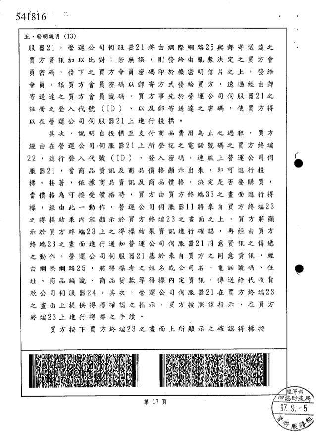 (57)【要約】 【課題】暗号化技術を使用せず、通信ネットワーク上の セキュリティを図るシステムおよびその方法を提供す る。 【解決手段】異なる複数の通信ネットワークを用いて、 利用者パソコン等端末で異なる回線を自動切換え、情報 を送信。情報を...