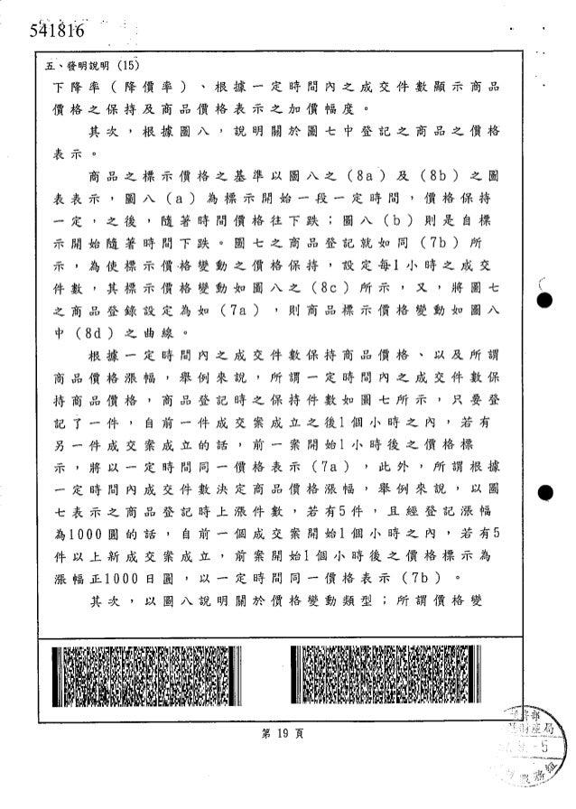 (3) 3 【0013】次に図2の(b)に示すタイミングチャー トは、利用者が使用する利用者パソコン端末1と情報を 提供する運営会社の情報提供サーバ2および料金を収納 する料金収納サーバ3間の通信のやり取りを説明する一 例である。 【0014】...