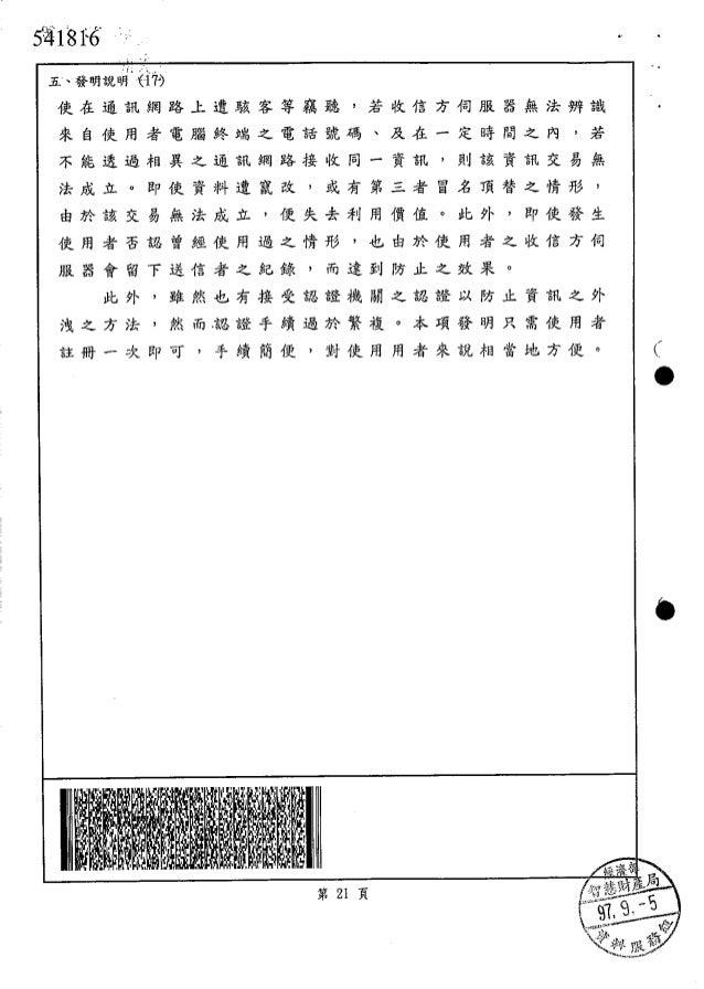 (5)  【図2】  【図4】  特開2002−217996