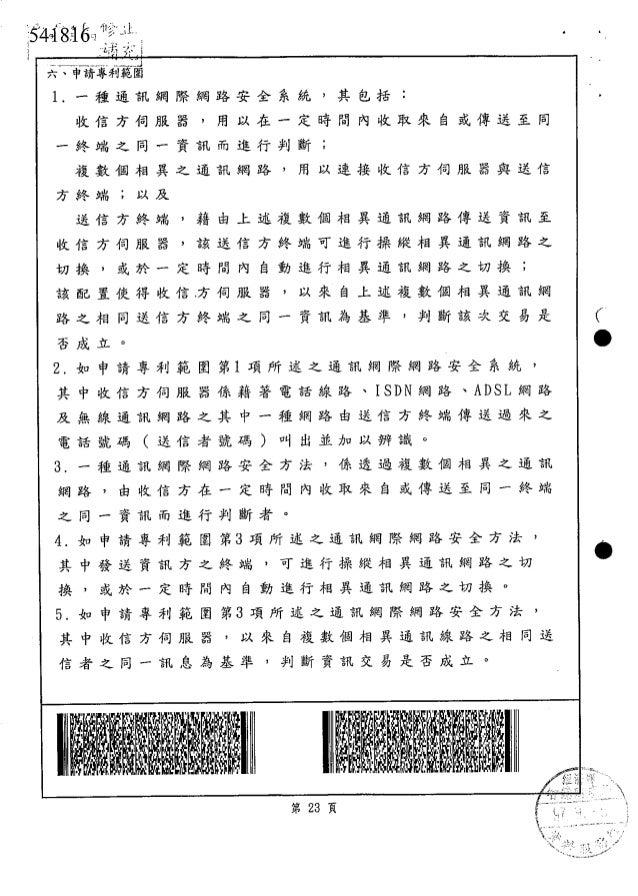 (6)  【図3】  特開2002−217996