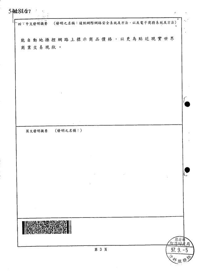 圖 3A 是顯示本發明之網際網路通訊安全系統之第二個實例流程  圖。   圖 4 是顯示本發明之網際網路通訊安全系統之第三個實例系統示  意圖。   圖 4A 是顯示本發明之網際網路通訊安全系統第三個實例流程圖  。  實例詳述...