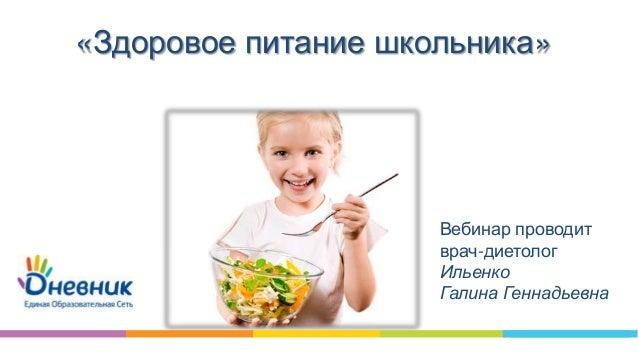 «Здоровое питание школьника»  Вебинар проводит врач-диетолог Ильенко Галина Геннадьевна