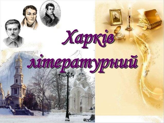 Харків літературний