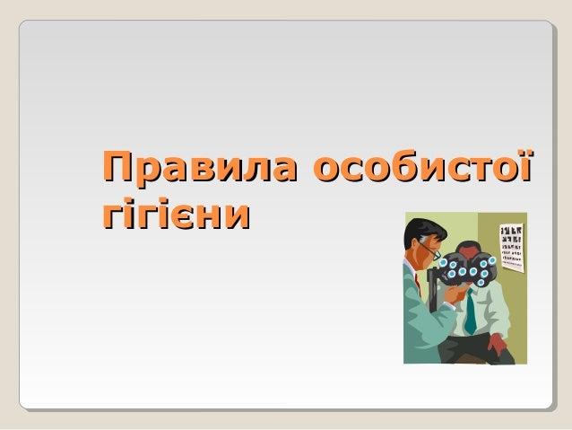 Правила особистої гігієни ... 76e10d01ddfe3