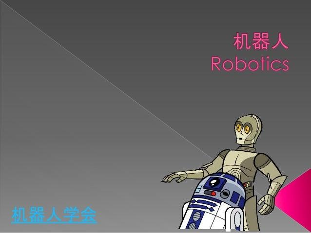 机器人学会