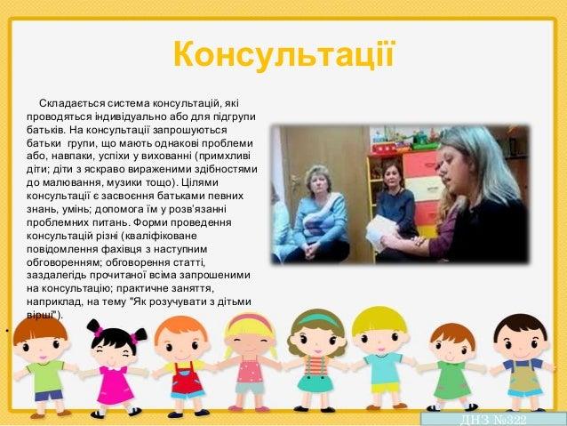 Презентація ДНЗ №322, Говорухи Т.В. Slide 3