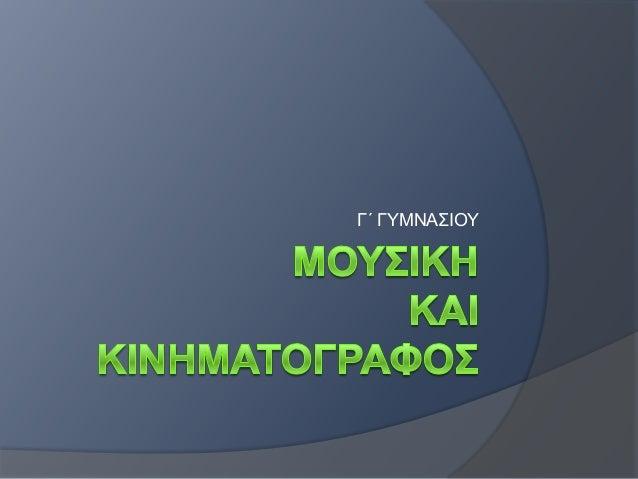 Γ΄ ΓΤΜΝΑΙΟΤ