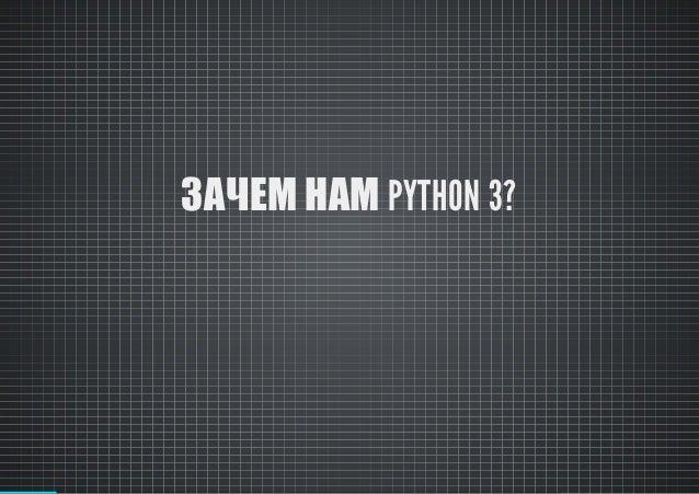 Портируем на Python 3 Slide 2