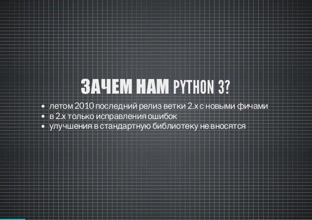 Портируем на Python 3 Slide 3