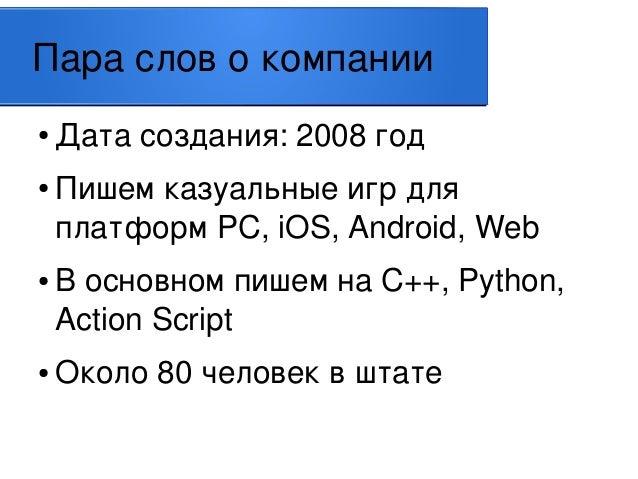 Социальный игровой сервер на Python: от первого коммита до продакшена Slide 2