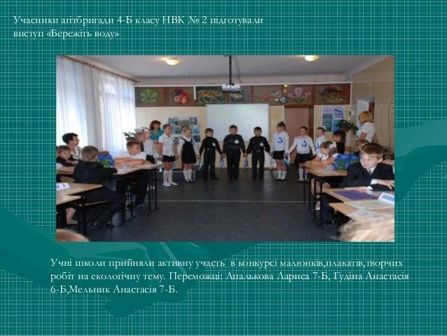 19 квітня колектив 6-Б класу разом з батьками відправилися в екологічний рейд до Волинцевського водосховища. Головна мета-...