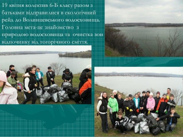 Про все,що зробили, ми розповіли в своїх замітках в газетах «Енакиевский рабочий», «За метал» і репортажі на міському раді...