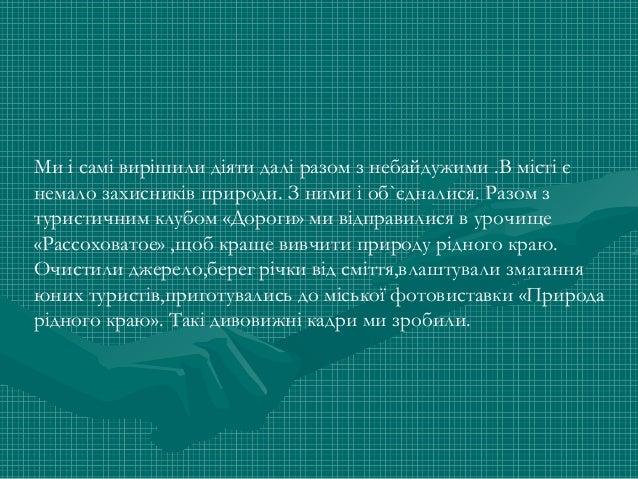 Дружба з туристичним клубом «Дороги» під керівництвом А.С.Татарчука продовжується,ми приймаємо участь в багатьох спільних ...
