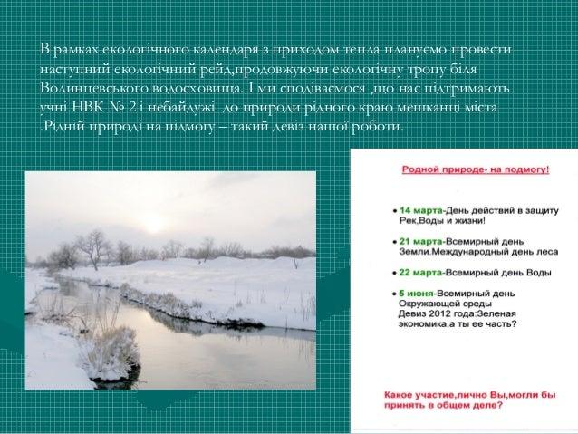 """Екологічний проект """"Рідній природі на допомогу"""""""