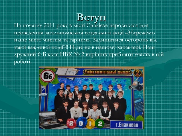 Вступ  На початку 2011 року в місті Єнакієве народилася ідея проведення загальноміської соціальної акції «Збережемо наше м...