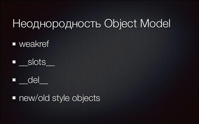 Неоднородность Object Model weakref __slots__ __del__ new/old style objects