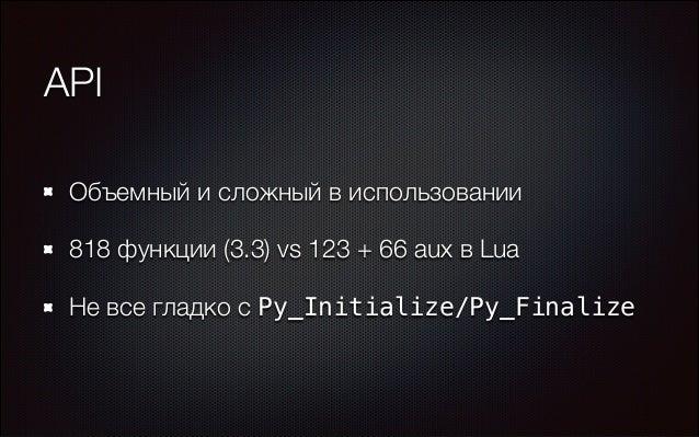 API Объемный и сложный в использовании 818 функции (3.3) vs 123 + 66 aux в Lua Не все гладко с Py_Initialize/Py_Finalize