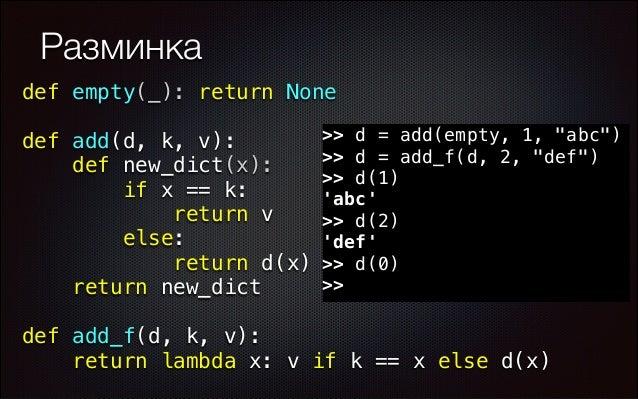 """Разминка def empty(_): return None >> d = add(empty, 1, """"abc"""") def add(d, k, v): >> d = add_f(d, 2, """"def"""") def new_dict(..."""