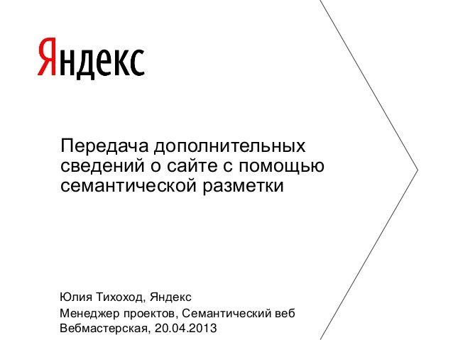 Передача дополнительных сведений о сайте с помощью семантической разметки  Юлия Тихоход, Яндекс Менеджер проектов, Семанти...