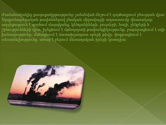 մթնոլորտի աղտոտվածություն Slide 2