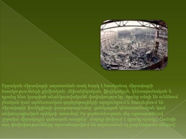 մթնոլորտի աղտոտվածություն Slide 3