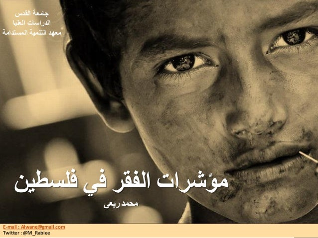 جامعة القدس الدراسات العليا معهد التنمية المستدامة  مؤشرات الفقر في فلسطين محمد ربعي E-mail : Alwane@gmail.com...