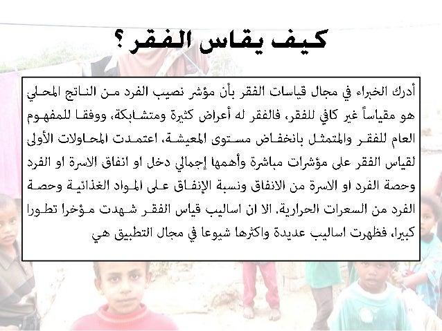مؤشرات الفقر نسبة الفقر 8.52% الضفة 8.71% غزة 8.83%  مؤشر نسبة الفقر • النسبة الناتجة عن قسمة عدد السكان الفقرا...