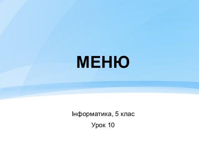 МЕНЮ Інформатика, 5 клас Урок 10