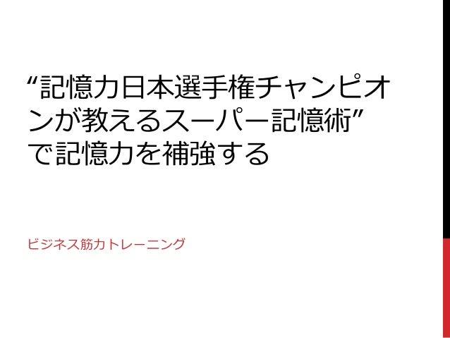 """""""記憶力日本選手権チャンピオ ンが教えるスーパー記憶術"""" で記憶力を補強する  ビジネス筋力トレーニング"""
