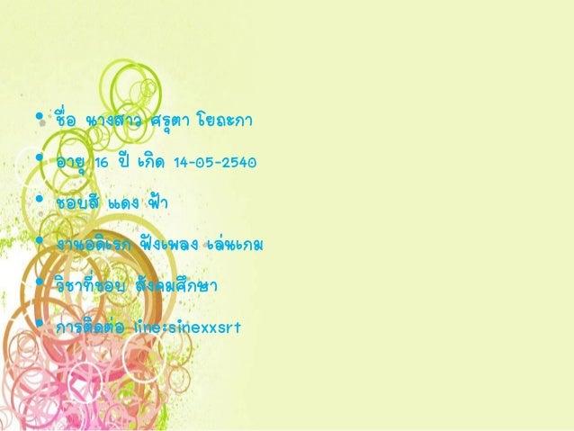 • • • • • •  ชื่อ นางสาว ศรุตา โยถะกา อายุ 16 ปี เกิด 14-05-2540 ชอบสี แดง ฟ้า งานอดิเรก ฟังเพลง เล่นเกม วิชาที่ชอบ สังคมศ...