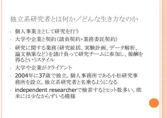 独立系研究者としての生き方 Slide 3
