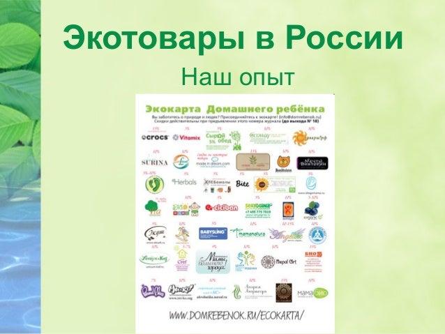 Экотовары в России Наш опыт