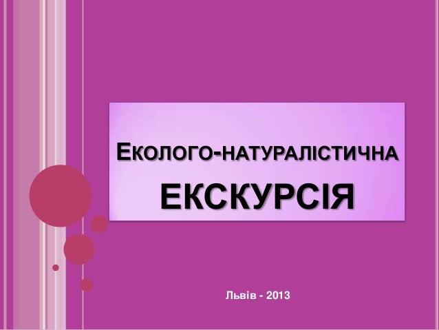 ЕКОЛОГО-НАТУРАЛІСТИЧНА  ЕКСКУРСІЯ Львів - 2013