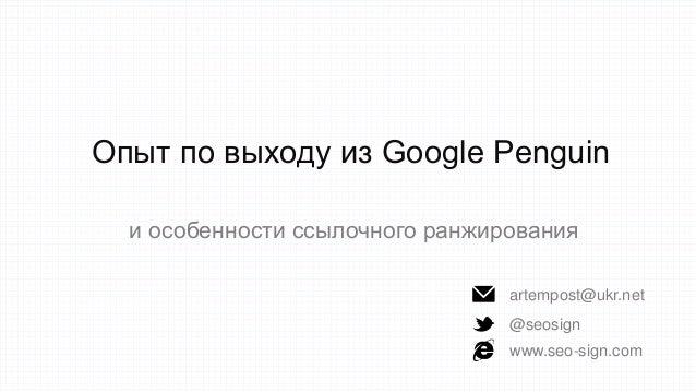 Опыт по выходу из Google Penguin и особенности ссылочного ранжирования artempost@ukr.net @seosign www.seo-sign.com
