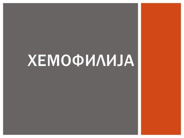 ХЕМОФИЛИЈА