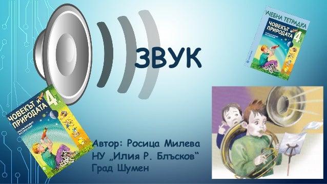 """ЗВУК Автор: Росица Милева НУ """"Илия Р. Блъсков"""" Град Шумен"""