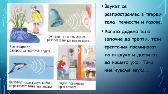 • Звукът се разпространява в твърди тела, течности и газове.  • Когато дадено тяло започне да трепти, тези трептения преми...