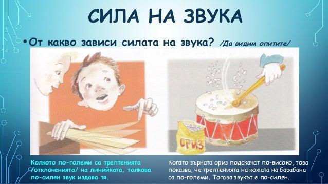 СИЛА НА ЗВУКА • От  какво зависи силата на звука?  Колкото по-големи са трептенията /отклоненията/ на линийката, толкова п...