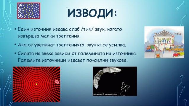 ИЗВОДИ: • Един източник издава слаб /тих/ звук, когато извършва малки трептения.  • Ако се увеличат трептенията, звукът се...