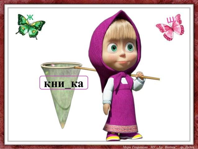 ж  кни_ка