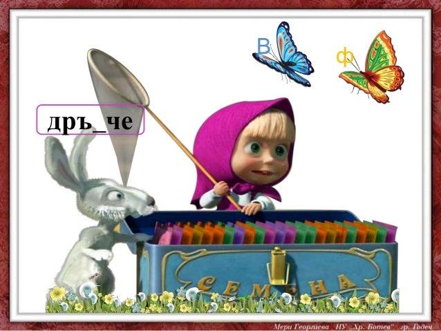 В  дръ_че  ф